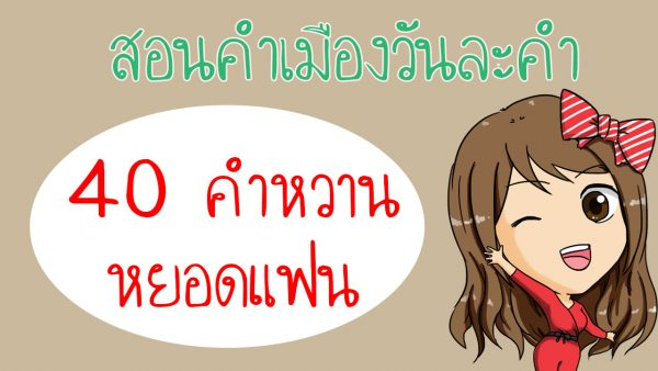 40 คำหวานหยอดแฟน ในภาษาเหนือ