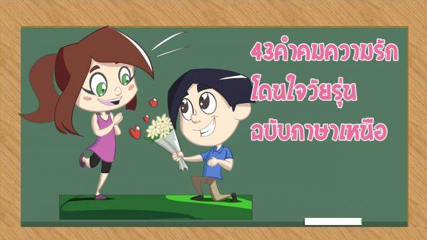 43 คำคมความรักโดนใจวัยรุ่น ฉบับภาษาเหนือ