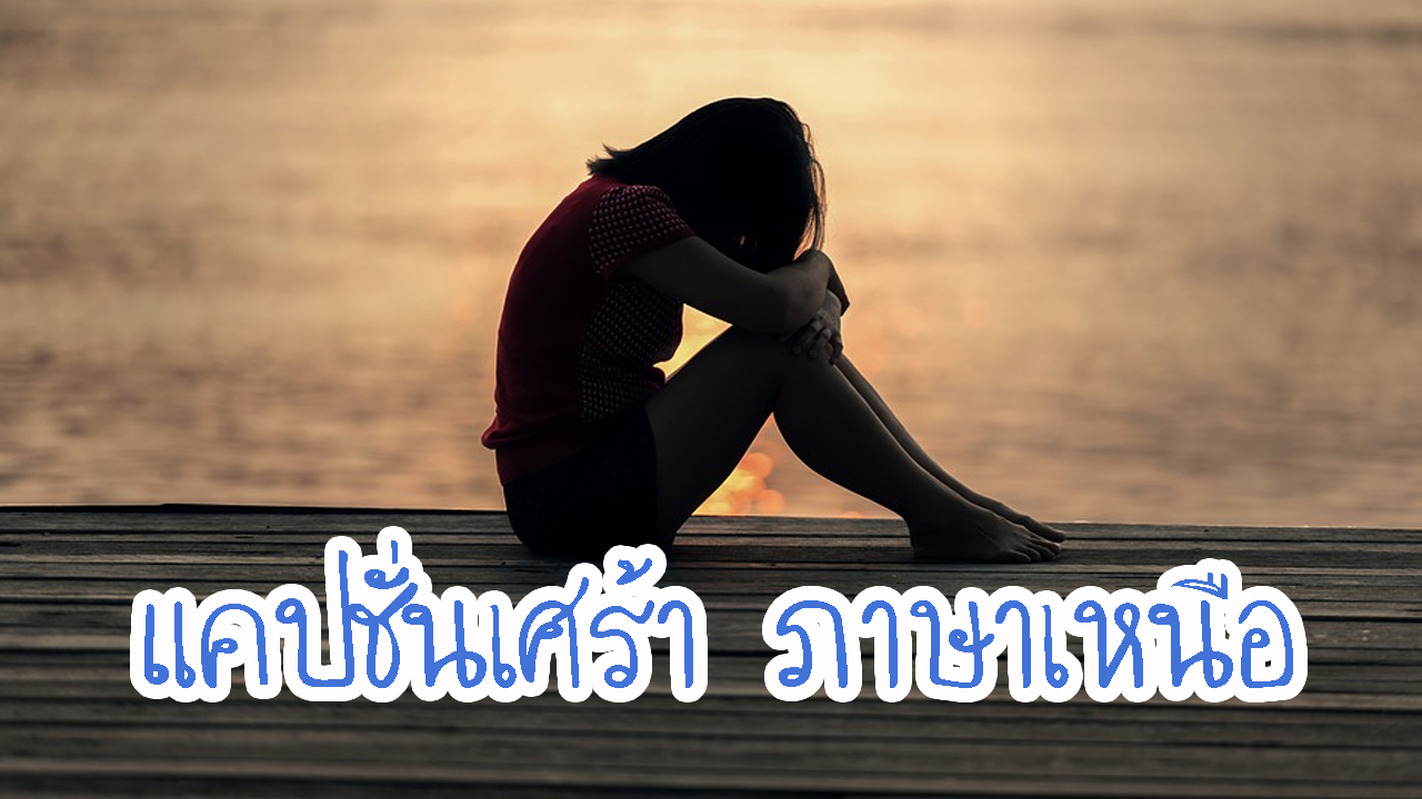 แคปชั่นเศร้า ภาษาเหนือ